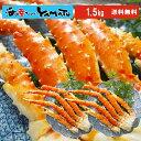 訳あり タラバ蟹 1.5kg(二肩半〜三肩) カニ かに 船上ボイル 船上凍結厳選 たらばがに タラバガニ たらば蟹 わけあり …