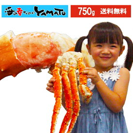 タラバ蟹 750g カニ かに 船上ボイル 船上凍結厳選 たらばがに タラバガニ たらば蟹 わけあり ワケアリ グルメ 贈答 海鮮 お歳暮 お年賀 あす楽