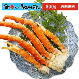 訳あり タラバ蟹 800g カニ かに 船上ボイル 船上凍結厳選 たらばがに タラバガニ たらば蟹 わけあり ワケアリ グルメ 贈答 海鮮 お中元 お祝い あす楽