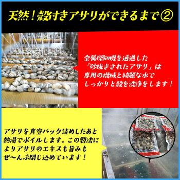 天然殻付きアサリの旨味ボイルどっさり1kg冷凍食品あさり貝かいカイ浅利