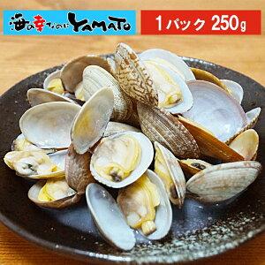 天然 殻付きアサリの旨味ボイル 250g×1パック 冷凍食品 あさり 貝 かい カイ 浅利