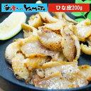 訳あり 味付け鶏ひな皮200g 焼き鳥 冷凍食品 鶏肉 おつまみ 惣菜