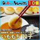 いももち餃子 30g×10個 冷凍食品 おつまみ 惣菜 お酒のお供 ジャガイモ 芋 餅