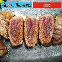 北海道産 えぞ鹿肉 ももステーキ 300g エゾシカ 蝦夷鹿 シカ肉 ジビエ