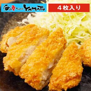 国産鶏肉使用!チキンカツ 4枚 冷凍のまま揚げるだけの簡単調理!