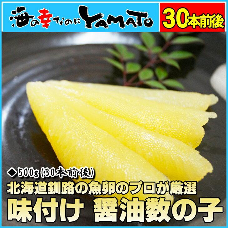 醤油 数の子 500g 30本前後 カニと同梱で送料無料 北海道釧路加工 魚卵のプロが厳選 かずのこ カズノコ 魚卵
