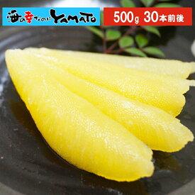 醤油 数の子 500g 30本前後 カニと同梱で送料無料 北海道釧路加工 魚卵のプロが厳選 かずのこ カズノコ 魚卵 お中元 プレゼント
