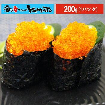 とびこ200g安心と信頼の国内加工魚卵飛び魚トビウオとびうお寿司すし