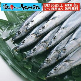 三陸産 鮮 秋刀魚 1尾130g以上保証 総重量3kg(19〜24尾入が目安となります) 食べ方ガイド付き さんま サンマ