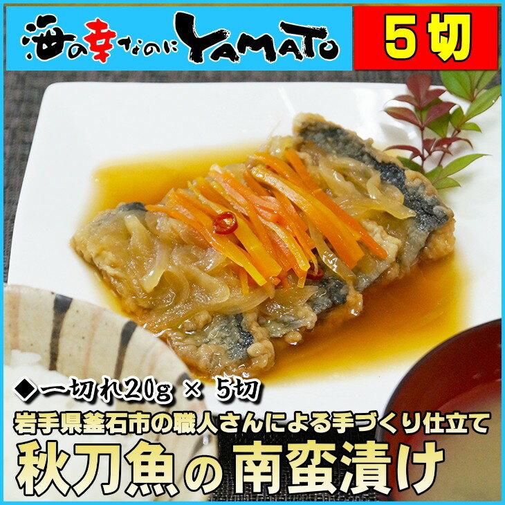 秋刀魚南蛮漬け 20g x5 和食 冷凍惣菜 おつまみ 簡単調理 サンマ さんま あす楽