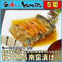 湯煎だけでご馳走 秋刀魚の南蛮漬け 20g×5切入り サンマ さんま 和食 弁当 おふろの味 和食 伝統