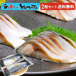 金華黄金〆さば 2枚セット シメサバ 〆さば しめさば 冷凍食品 寿司 スシ すし おつまみ お中元 プレゼント