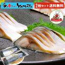 金華黄金〆さば 2枚セット シメサバ 〆さば しめさば 冷凍食品 寿司 スシ すし おつまみ お中元 プレゼント【#元気い…