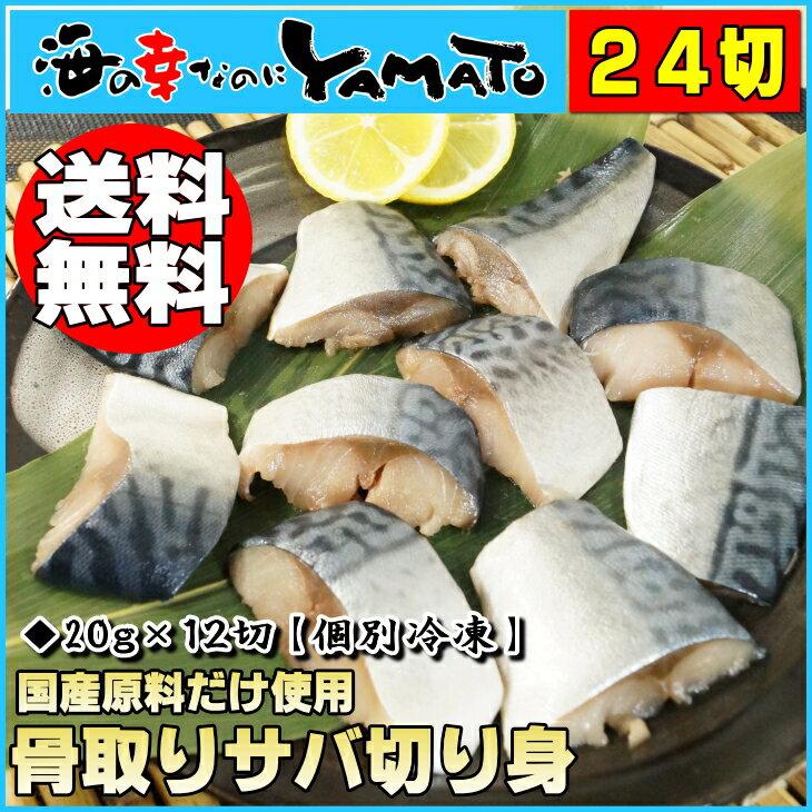 骨取りサバの切り身 20g×たっぷり24切れ 取り出し便利な個別冷凍 さば 鯖 魚 サバサンド 骨とり 骨取り