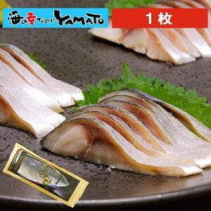 金華黄金〆さば シメサバ 〆さば しめさば 冷凍食品 寿司 スシ すし おつまみ お中元 プレゼント