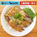 金華さば 胡麻ダレ漬け 1パック(60g) サバ 鯖 おかず おつまみ 晩酌
