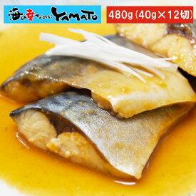 骨取りサバの切り身 40g×たっぷり12切れ 取り出し便利な個別冷凍 さば 鯖 魚 あす楽