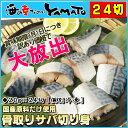 賞味期限間近の訳あり特価 骨取りサバの切り身 20g×たっぷり24切れ 取り出し便利な個別冷凍 さば 鯖 魚 サバサンド …