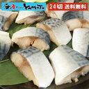 骨取りサバの切り身 20g×たっぷり24切れ 取り出し便利な個別冷凍 さば 鯖 魚 サバサンド 骨とり 骨取り【クーポンで5…