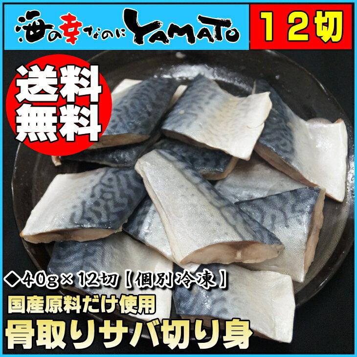 骨取りサバの切り身 40g×たっぷり12切れ 取り出し便利な個別冷凍 さば 鯖 魚 サバサンド 骨とり 骨取り