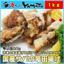 サバ竜田揚げ 山盛り1kg 安心の国産鯖を厳選使用 さば 惣菜 おつまみ