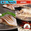 ブランド鯖金華さばの干物&〆鯖のセット! サバ さば 金華さば 買いまわり ポイント消化 鯖 さば サバ 干物 ひもの【#…