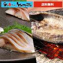 ブランド鯖金華さばの干物&〆鯖のセット! サバ さば 金華サバ 買いまわり ポイント消化 鯖 さば サバ 干物 ひもの