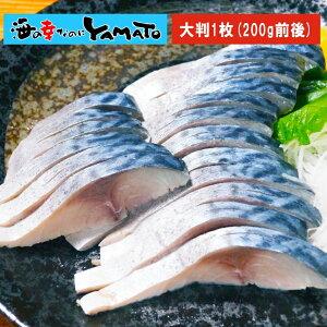 スマホエントリーでP10倍確定!寿司屋の特大〆さば 大判1枚220g前後 しめ鯖 〆サバ シメサバ 鯖 さば 刺身 寿司 スシ すし