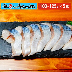 訳あり 金華しめ鯖 100〜125g×5枚 シメサバ 〆さば 冷凍食品 寿司 スシ すし おつまみ あす楽