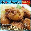 【冷凍のまま揚げるだけ】肉屋さんの手作り!柔らか鶏モモ唐揚げ500g 鳥肉/とり/から揚げ/惣菜/お弁当