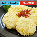 花咲風とり天 30g×20個 安心の国内加工 冷凍商品 おかず おつまみ 天麩羅 天ぷら 鶏天 とりてん