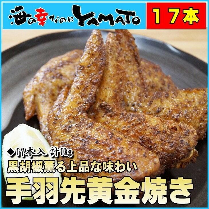 手羽先黄金焼きプレミアム 17本入 計1kg 黒胡椒薫る上品な味わい てばさき 鶏 おつまみ 惣菜