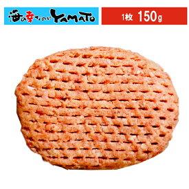 北海道ビーフハンバーグ 150g おかず おつまみ あす楽