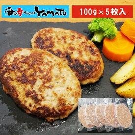 大麦牛入りハンバーグ 100gサイズ×5枚セット ウシ 肉 にく おつまみ おかず ディナー ランチ 簡単調理