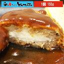 湯煎だけでOK!蔵王クリームチーズハンバーグ 155g ハンバーグ はんばーぐ 肉厚 チーズイン カンタン 簡単調理 おかず おつまみ あす楽