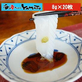 お刺身紋甲イカ スライス 8g x20枚 冷凍食品 無添加 いか 烏賊 寿司 海鮮丼に