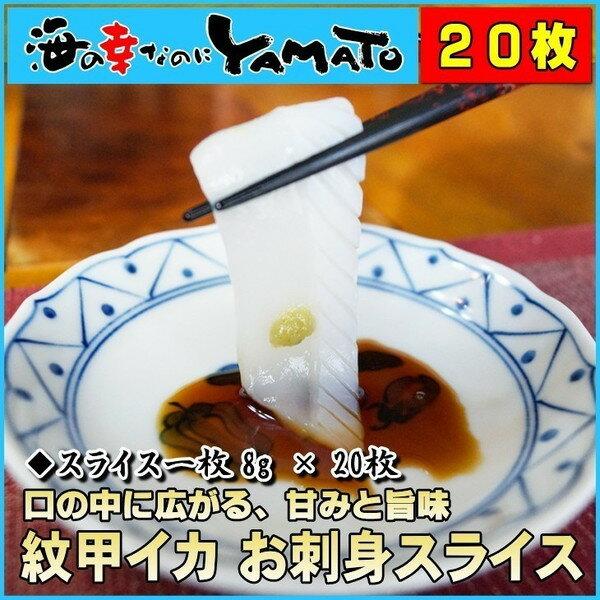 お刺身紋甲イカ スライス 8g x20枚 冷凍食品 無添加 いか 烏賊 寿司 海鮮丼に あす楽