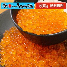 いくら 北海道産秋鮭大粒イクラ 醤油漬け 500g 魚卵 贈答 海鮮 お中元 プレゼント
