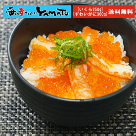 蟹イクラ丼 5〜6杯分セット ズワイガニ ポーション 蟹 かに カニ いくら 魚卵 海鮮丼 お中元 お祝い あす楽