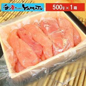 訳あり 手作り塩タラコ 500g×1箱 たらこ 鱈子 わけあり お歳暮 贈答 ギフト あす楽