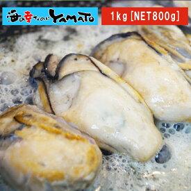 広島県産 牡蠣むき身 1kg(NET800g) 際立つ超大粒3Lサイズ 冷粒 カキ かき 冷凍食品 惣菜 あす楽
