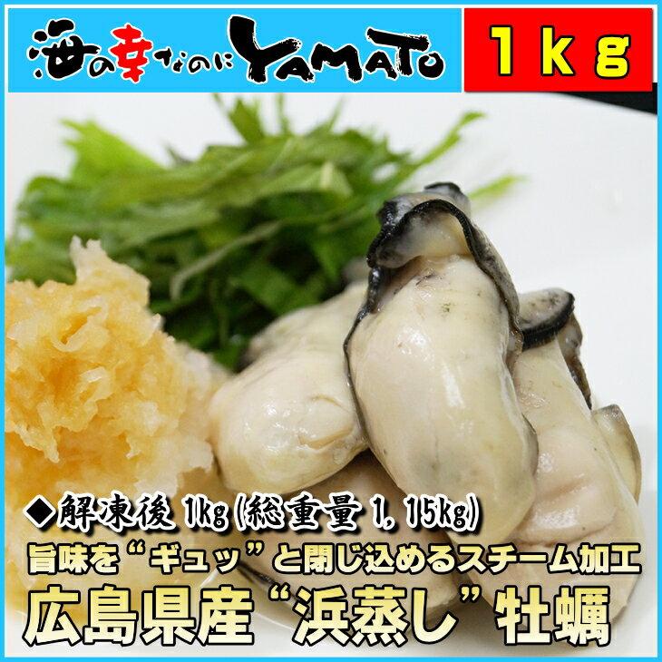 【エントリーでポイント10倍確定】浜蒸し牡蠣 1kgに55粒前後入り 広島県産 冷凍食品 かき カキ