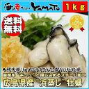 浜蒸し牡蠣 1kgに55粒前後入り 広島県産 冷凍食品 かき カキ ランキングお取り寄せ