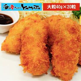ジャンボ・カキフライ 大粒40g×20粒 冷凍食品 広島県産 かき 牡蠣 惣菜 おつまみ あす楽