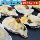 海鮮グラタン 12個 冷凍食品 おつまみ 惣菜 かき