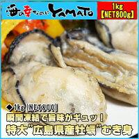 広島県産 牡蠣むき身 1kg(NE...