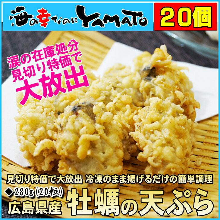牡蠣の天ぷら 280g(20粒) かき カキ 広島県産 天麩羅 てんぷら わけあり品 惣菜 冷凍食品 おつまみ