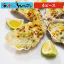 牡蠣殻グラタン 4ピース 冷凍食品 広島県産カキとホワイトソース おつまみ 惣菜 かき
