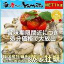 訳あり特価 数量限定スポット販売特価 韓国産 蒸し牡蠣 NET1kgに平均135個前後 安心の国内加工 かき カキ
