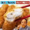 超特大カキフライ 2Lサイズ(45g x10粒入り) 冷凍食品 超特大 プレミアム 広島県産牡蠣 かき